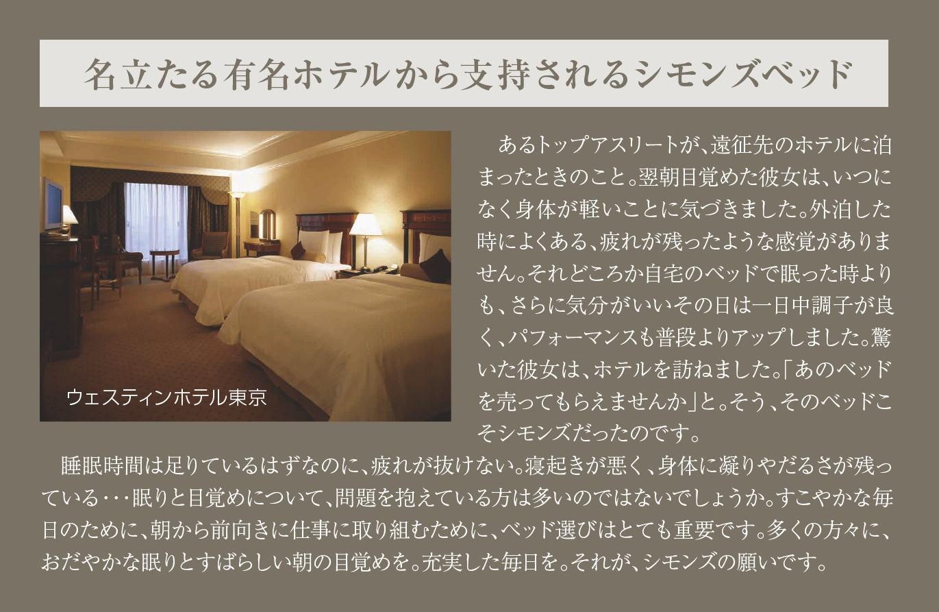 名立たる有名ホテルから支持されるシモンズベッド